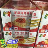 [COSCO代購] 需低溫配送無法超取 MARCONEIL 番茄肉醬鐵板麵 310G*6入 C65293