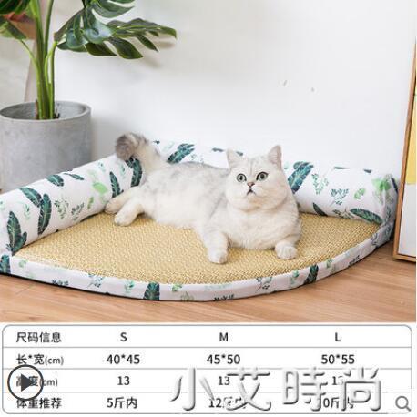 貓窩四季通用可拆洗貓床貓咪夏季涼席窩狗狗窩小型犬網紅寵物用品 NMS小艾新品