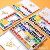 固體水彩48色顏料馬利牌36色24色手繪工具馬力牌初學者分裝盒套裝畫筆YXS 水晶鞋坊