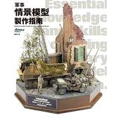 軍事情景模型製作指南