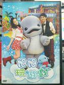 影音專賣店-P20-044-正版DVD*動畫【姆姆玩遊戲:玩出創造力】-momo親子台