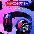 耳機頭戴式無線藍芽5.0觸控重低音運動音...