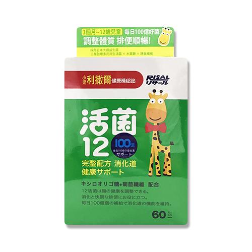 小兒利撒爾 活菌12 益生菌60包/盒[衛立兒生活館]
