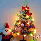 帶燈桌面迷妳50cm小型聖誕樹套餐擺件裝飾品送兒童聖誕節發光禮物
