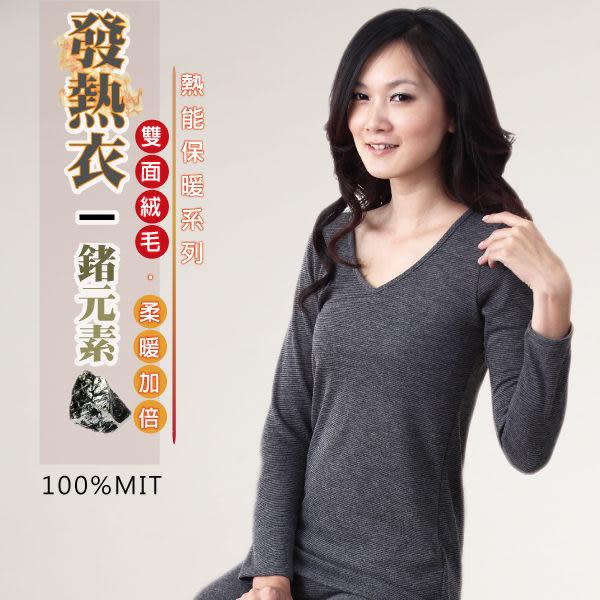 發熱保暖衣|雙面刷毛|鍺元素能量|女款|V領保暖衣|柔暖舒適|【康護你】