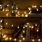 led小彩燈閃臥室裝飾節日滿天星燈串USB宿舍燈泡串燈電池圓球掛燈wy【快速出貨八折優惠】