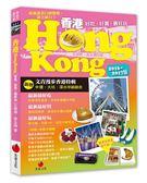 香港HONG KONG(2016~2017版)
