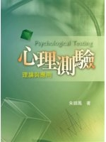 二手書博民逛書店 《心理測驗:理論與應用》 R2Y ISBN:9866672530│朱錦鳳