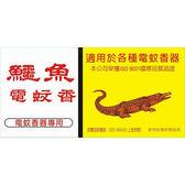 鱷魚電蚊香60片裝【愛買】