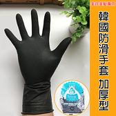 染髮手套 韓國專業染髮專用手套 天然橡膠 漂染護髮專用【LP05】☆雙兒網☆