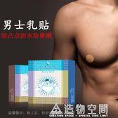 男士乳貼防凸點防摩擦男生隱形透氣馬拉鬆無痕乳貼健身長跑胸貼 造物空間