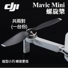 【原廠 螺旋槳】Mavic Mini 兩對 共8片槳葉 機槳 空拍 無人機 DJI 大疆 飛行 降噪 槳 屮S6
