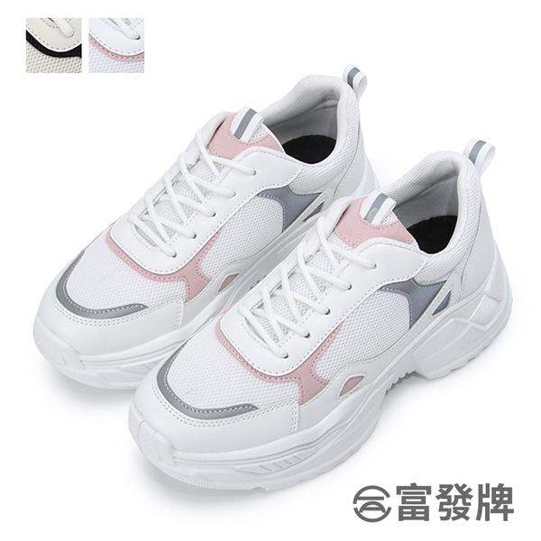 【富發牌】復古經典配色老爹鞋-白粉/杏 1CV52