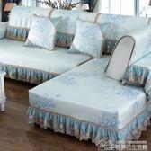 沙發墊冰絲涼席子坐墊防滑歐式實木蕾絲貴妃夏天沙發涼墊定做 居樂坊生活館YYJ
