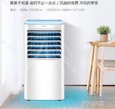 冷空調 空調扇制冷器小空調家用冷風機單冷型冷氣扇迷你移動水冷風扇 第六空間 igo