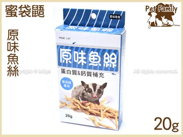 寵物家族*-PAGE蜜袋鼯專用原味魚絲(蛋白質+鈣質補充)20g