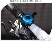 單車配件 自行車鈴鐺超響亮山地車鈴鐺公路車喇叭指南針車鈴鐺單車配件裝備    非凡小鋪