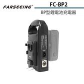 黑熊館 Farseeing 凡賽 FC-BP2 BP型鋰電池充電器 BP型廣播級攝錄機充電 影視中心設備供電