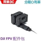 DJI FPV 暢飛配件包(含2個電池+電池管家) 【聯強國際代理 公司貨】,分期0利率