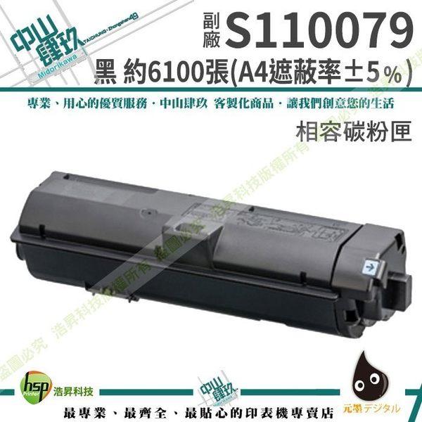 EPSON S110079 黑 相容碳粉匣 M220/M310/M320