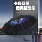 雙層全自動雨傘折疊超大號雙人三折星空男女加固晴雨兩用遮太陽傘 QQ9683『bad boy時尚』