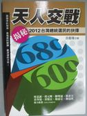 【書寶二手書T9/政治_KPH】天人交戰-2012台灣總統選民的抉擇_游盈隆