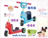 麗嬰兒童玩具館~Creative Baby創寶貝 walk in love系列-國民版多功能滑板車/嚕嚕車