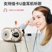 收音機 力勤Q5新款收音機老人便攜式老年人迷你袖珍fm調頻廣播【中秋節】