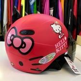 卡通安全帽,CA110,大臉KITTY/消光桃紅,附抗UV-PC安全鏡片
