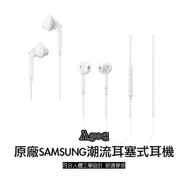 原廠SAMSUNG潮流耳塞式耳機 各廠牌皆適用 ASUS ZenFone2 PadFone Fonepad ZenWatch Zen Power ZenPad8.0