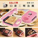 兩台下殺價 BiBa 百變口袋三明治機/烤麵包機/烤肉機 SW-01送精美30道食譜