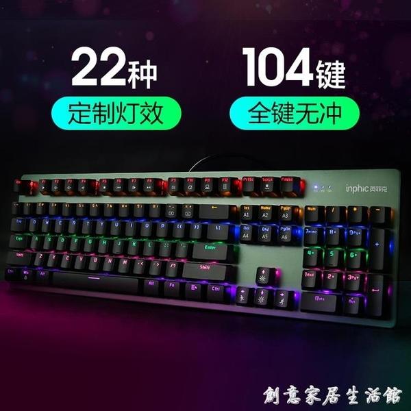 英菲克V910機械鍵盤青軸黑軸臺式筆記本電腦鼠標套裝辦公打字有線外接 創意家居生活館