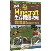 必學!Minecraft生存闖蕩攻略:最強攻略整合升級,每個人都能獲取大量物資的
