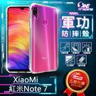 【O-ONE  圓一貿易】小米 Xiaomi 紅米 Note7 美國軍規手機防摔殼 手機殼 軍功殼