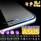 MJ-【經濟超值】ASUS ZenFone2 ZenFone3 ZenFone4 ZenFone5--9H螢幕鋼化膜 玻璃保護貼 (非滿版)