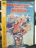 挖寶二手片-P15-098-正版DVD-電影【魔幻波/Amazon Women on The Moon】-蜜雪兒菲佛(直