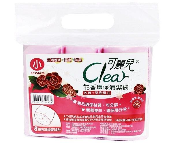 Clear可麗兒花香環保垃圾袋 玫瑰(小)  清潔袋  (購潮8)