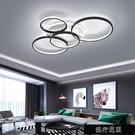 現貨客廳燈簡約現代大氣led臥室吸頂燈飾2020年新款組合全屋燈具套餐【全館免運】