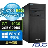 【南紡購物中心】ASUS 華碩 Q370 八核商用電腦 i7-9700/64G/256G M.2 SSD+1TB/GT1030 2G/W10P/3Y