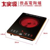 【艾來家電】 【分期0利率+免運】TCY-3912大家源觸控式微晶電陶爐