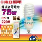 東亞大功率螺旋省電燈泡 螺旋燈泡220V...