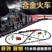 軌道車 仿真蒸汽合金屬小火車兒童高鐵軌道復古典電動小火車玩具男孩模型