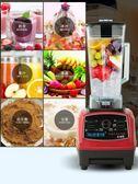 西沙冰機商用奶茶店碎冰機榨汁機刨冰機冰沙機破壁料理機家用YYP 盯目家