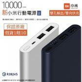 【晉吉國際】小米 行動電源2 10000 mah 雙USB快充 2A 原廠公司貨