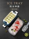 製冰格 凍冰塊模具制冰盒模冰格速凍器冰球神器調酒圓形冰箱圓球商用網紅 小宅妮
