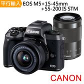 Canon EOS M5+15-45mm IS STM+55-200mm IS STM 雙鏡組*(中文平輸)