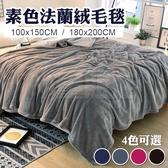 法蘭絨毯 毛毯 毯子 100*150cm 單人加厚款 高質感 絨毛毯 懶人毯 珊瑚絨 素色 交換禮物 多色可選