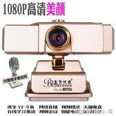 藍色妖姬1080P高清美顏直播攝像頭帶麥筆記本電腦臺式YY主播視頻 YXS 理想潮社