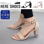 [Here Shoes]MIT台灣製 6.5cm涼鞋 優雅氣質一字寬帶 皮革/絨面圓頭粗跟涼拖鞋 高跟涼鞋 魔鬼氈-KW8729