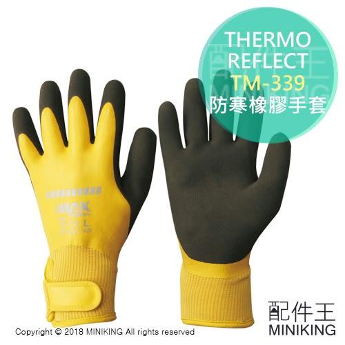 【配件王】現貨LL 日本 THERMO REFLECT TM-339 防寒橡膠手套 防水 園藝手套 作業手套 黃色